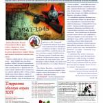 оч А3 от 07 мая 2014_Страница_1 на сайт