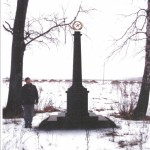 мемориал 2