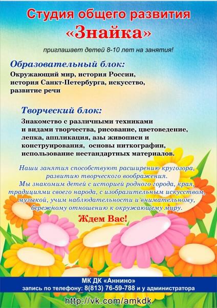 Пл_Знайка_А4_нов