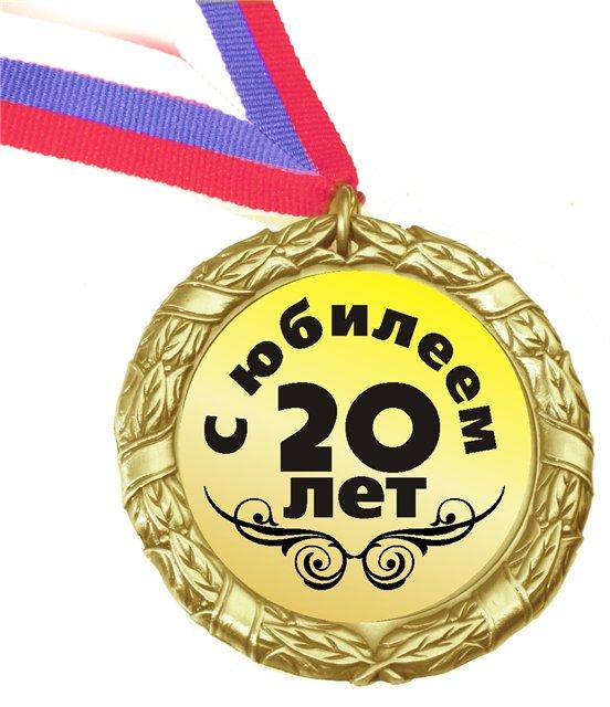 Поздравление с 20 летием работы в школе
