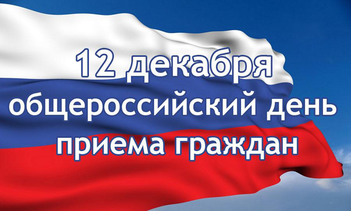 priem_grazhdan