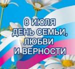 480_640_5_den_semi_lyubvi_i_vernosti(2)_original
