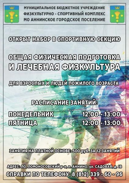 01.05.2018 - ЛФК и ОФП