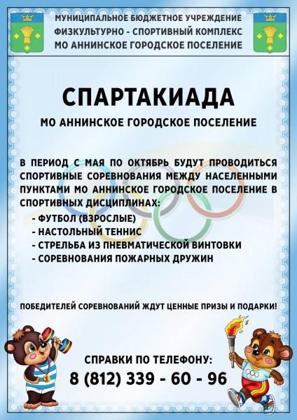 01.05.2018 - СПАРТАКИАДА