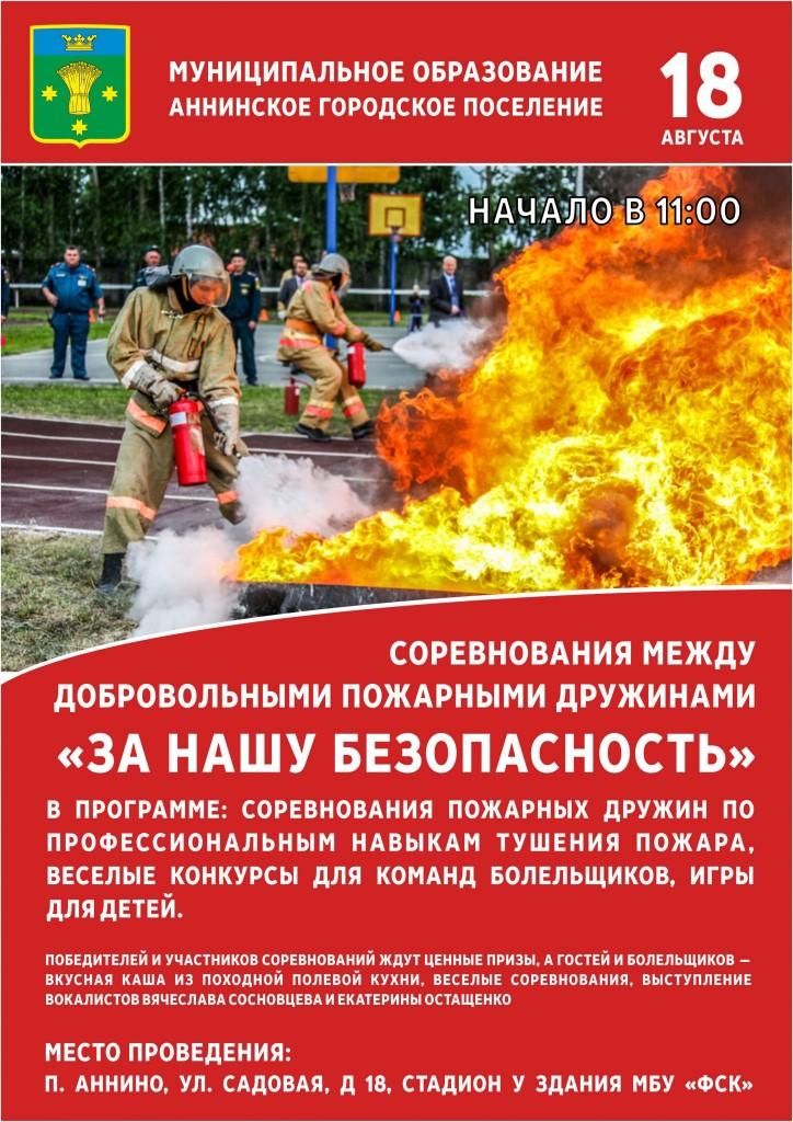 Пожарные дружины, НЕ ДЛЯ ПЕЧАТИ