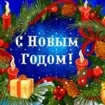 Pozdravleniya-s-Novyim-godom-v-stihah-600x428