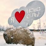 новоселье_сквер_Сомова_343