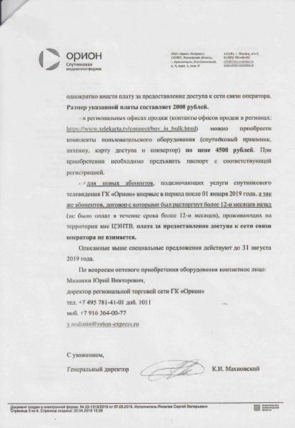 письмо лист 2
