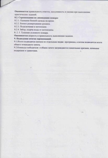 Положение лист 3
