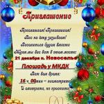 афиша 21.12
