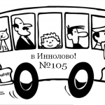 Bus2_qdwew