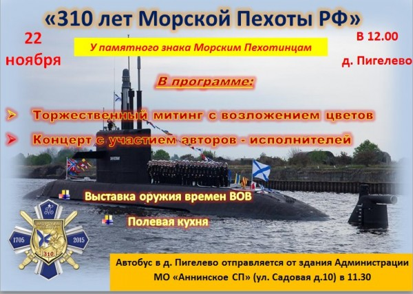 Мероприятие состоится  в д. Пигелево в 12.00 у памятного знака Первой особой бригады Морской Пехоты.