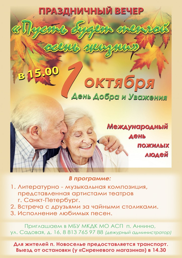 den-pozhilogo-cheloveka1