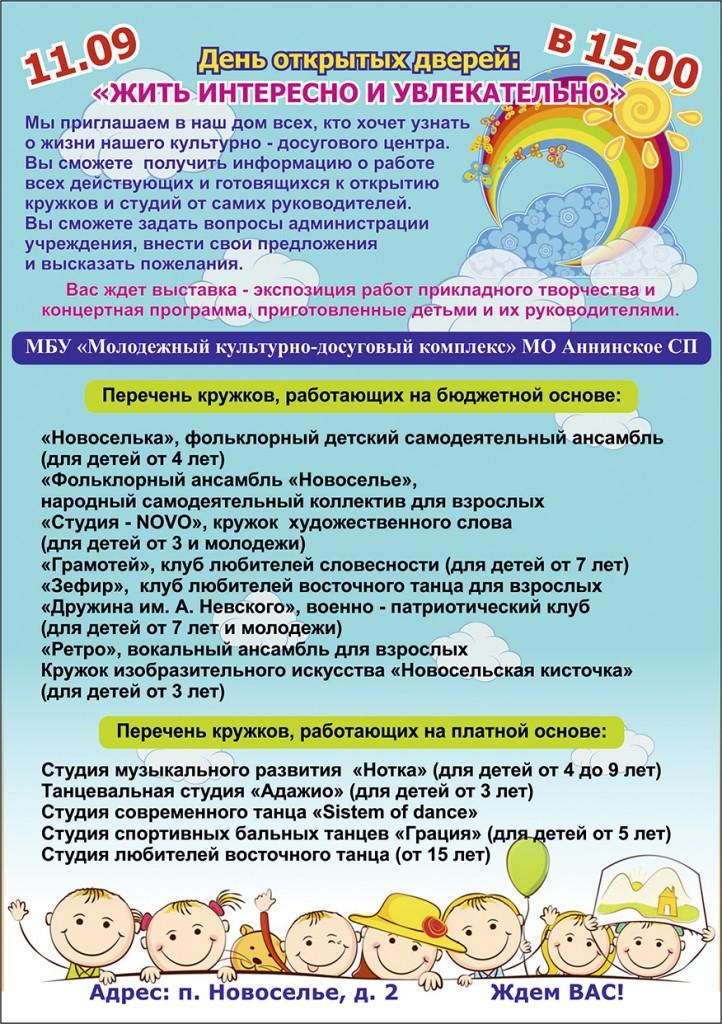 Праздник_А5_оборот Новоселье