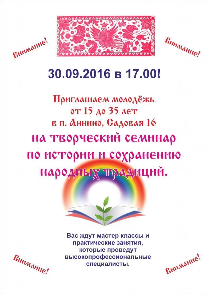 tvorcheskij-seminar-inet