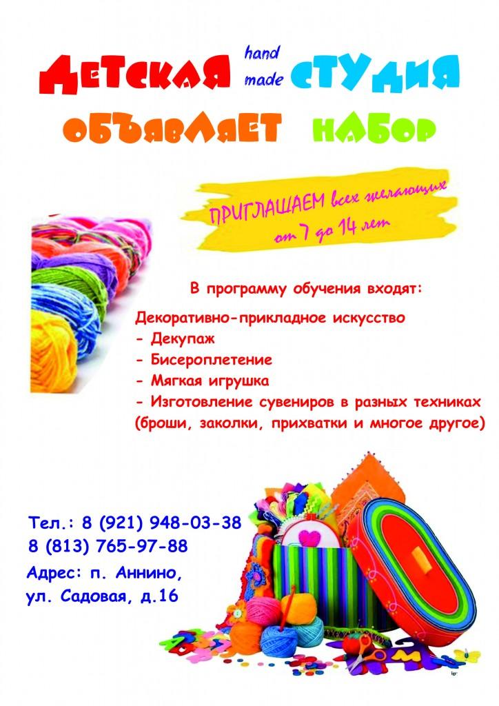reklama-studii-hm