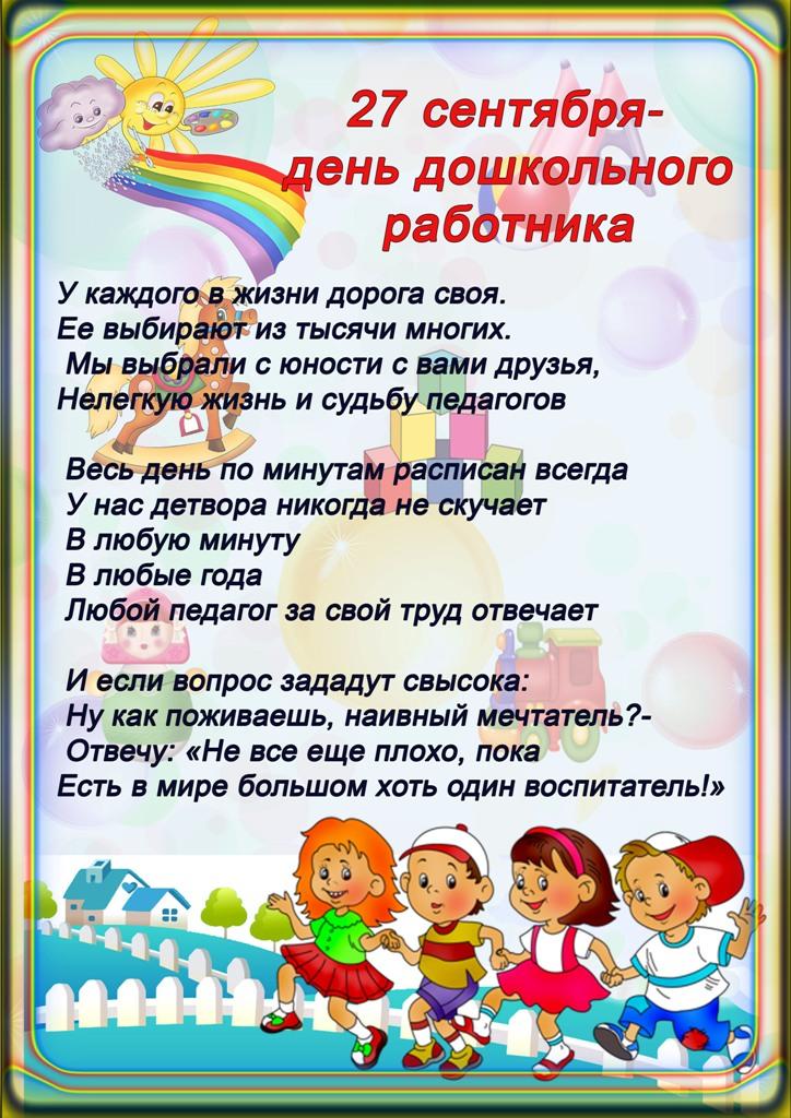 vospitatel1_kopija