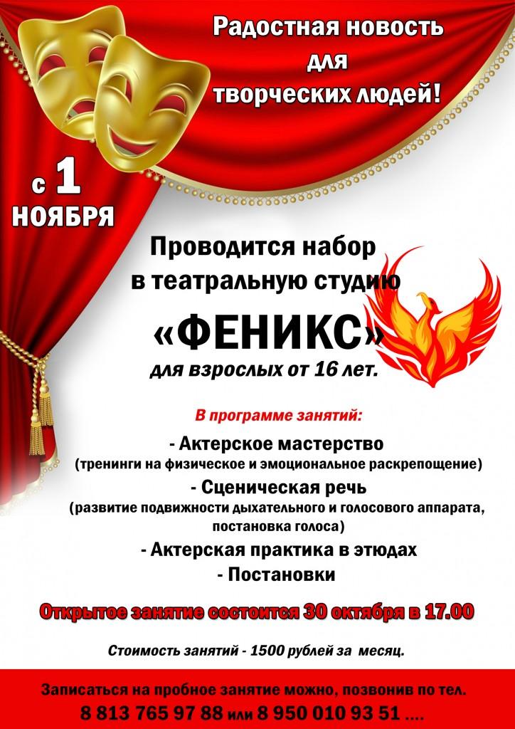 studiya-feniks_rgb