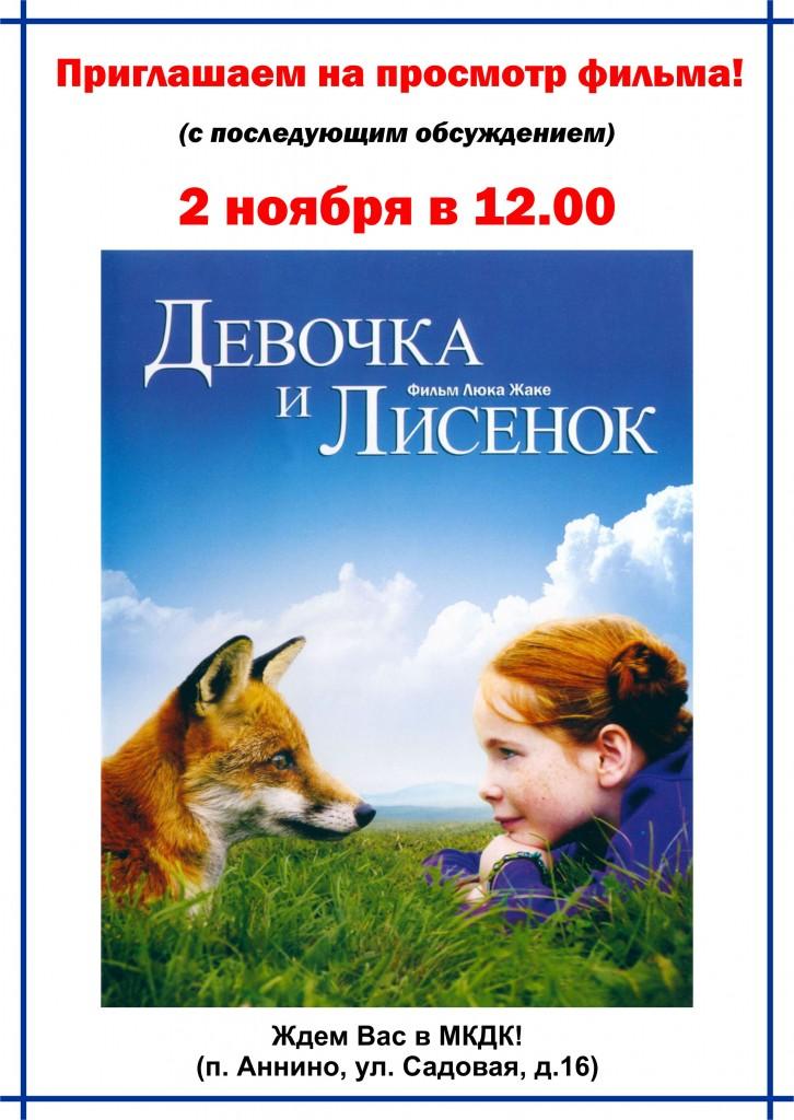 devochka-i-lisenok