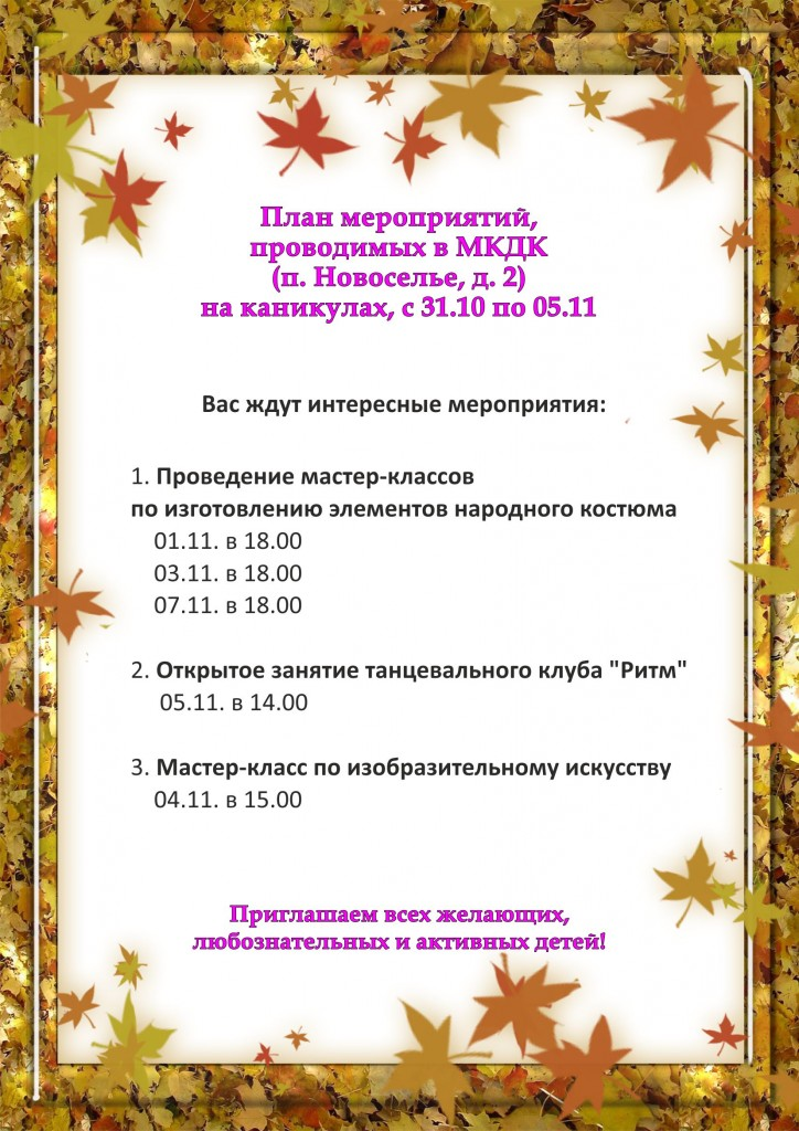 plan-raboty-kanikuly_novosele_sajt