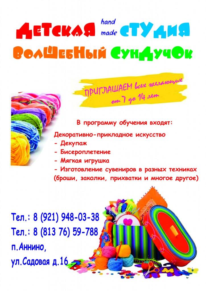 reklama-studii_olga1