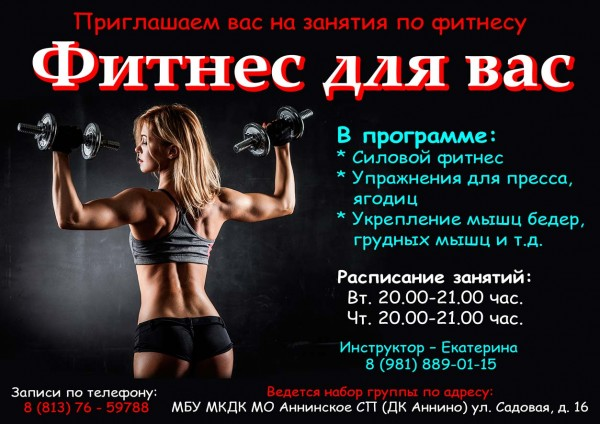 A4-Fitnes-int