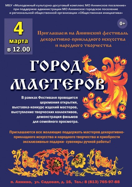 Gorod-Master-A4_S
