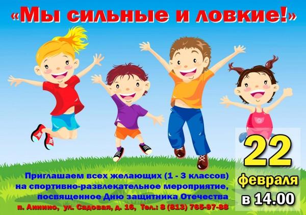 Siln_Lovk-22-fev-S