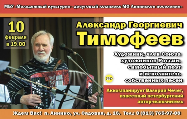 Тимофеев для инета_690х440