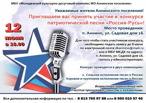 12-iy-Rosija-Rusi