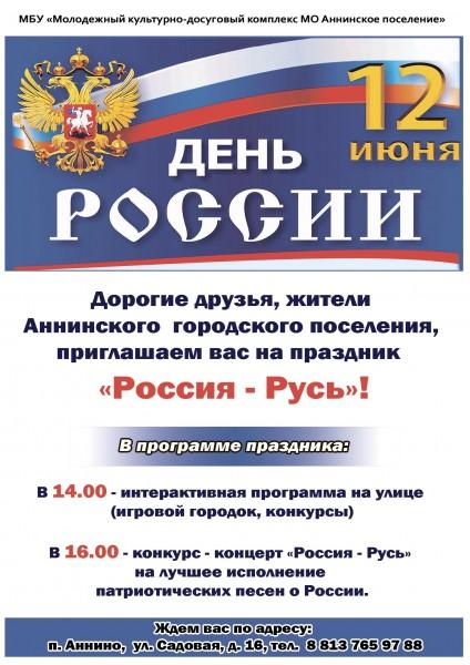 12-iy-Rosija-Rusi_sait