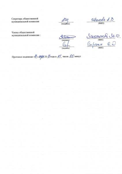 Итоговый протокол Аннино лист 2