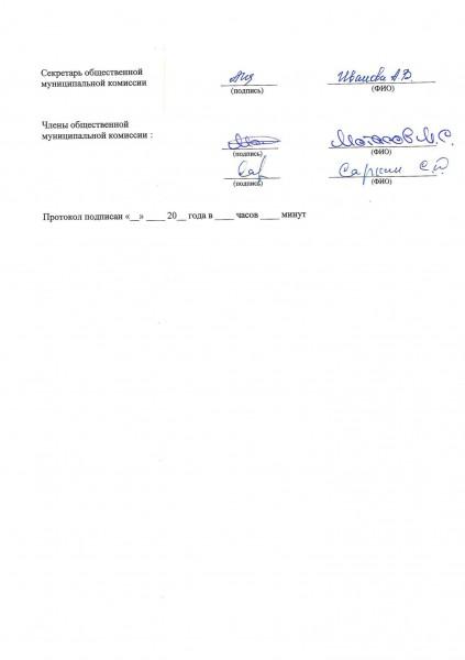 Итоговый протокол Новоселье лист 2