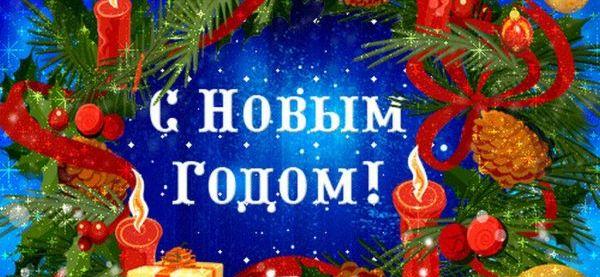 Pozdravleniya-s-Novyim-godom-v-stihah-600x428 — копия