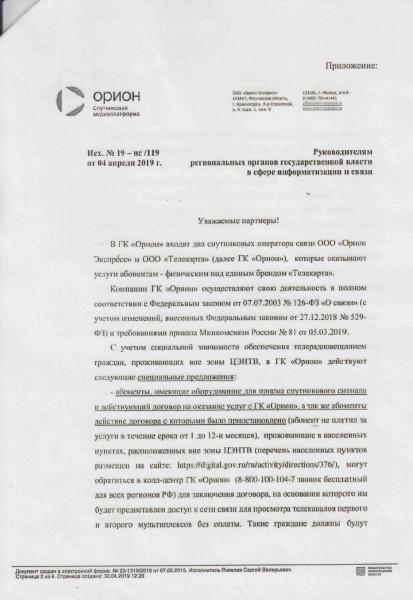 письмо лист 1